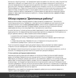 Статьи для сайта студенческих работ