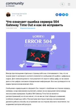 SEO-статьи на IT-тематику, сайты, интернет-маркетинг