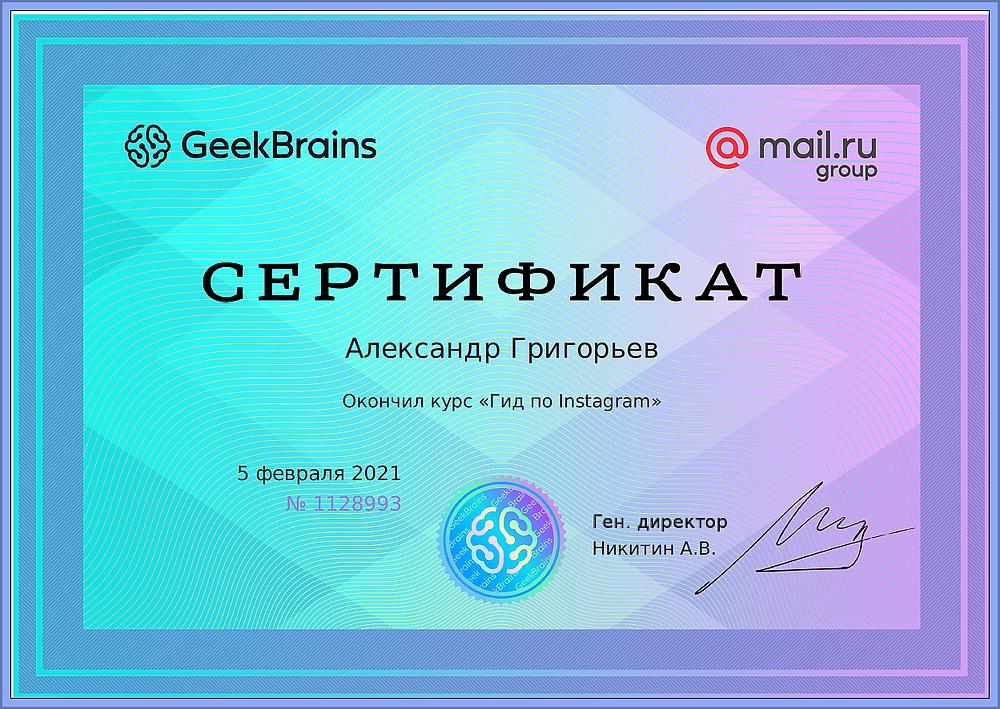 Бесплатный и бесполезный сертификат курсов гид Инстаграм