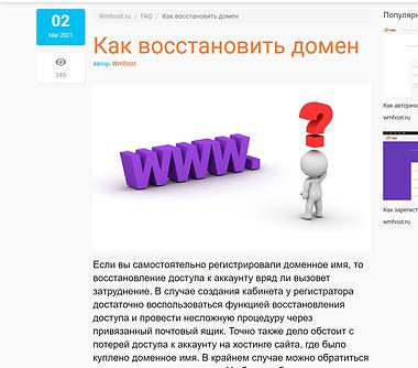 Как восстановить домен.jpg