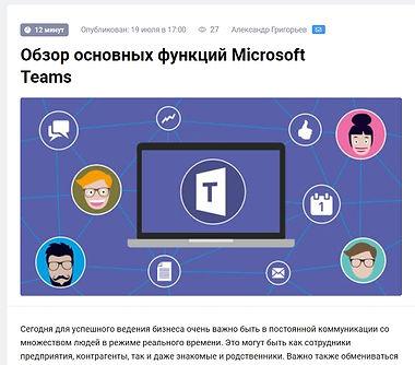 Обзор основных функций Microsoft Teams.jpg