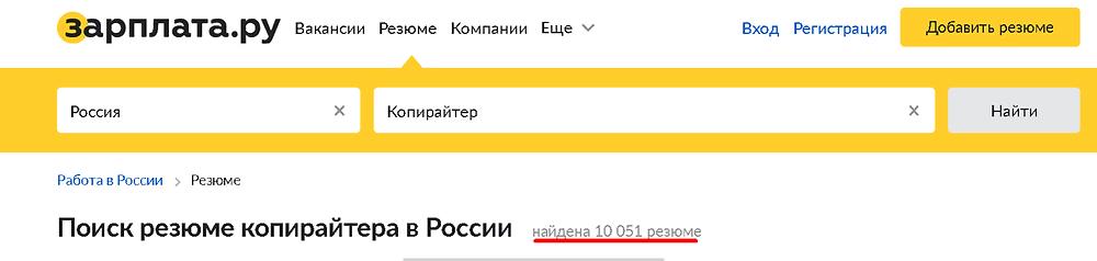 Работа копирайтером в России. Резюме и вакансии