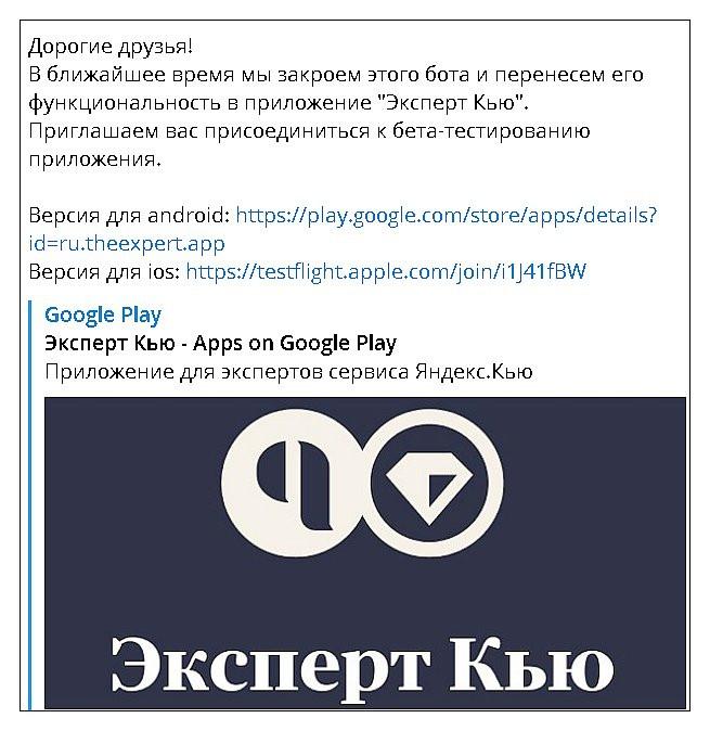 Чат-бот в Телеграм для Экспертов Яндекс.Кью прекращает существование