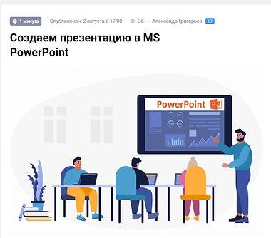Создаем презентацию в MS PowerPoint.jpg