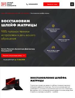 СЕО-статьи для сайта по ремонту компьютеров