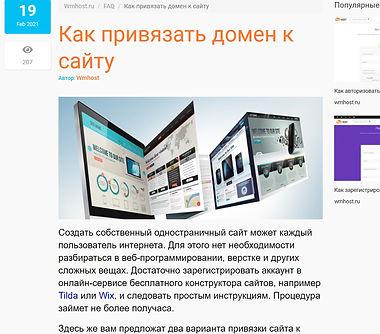 Как привязать домен к сайту.jpg