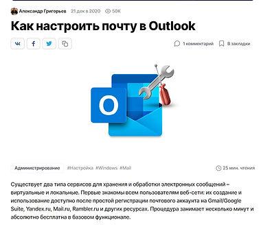 Как настроить почту в Outlook.jpg