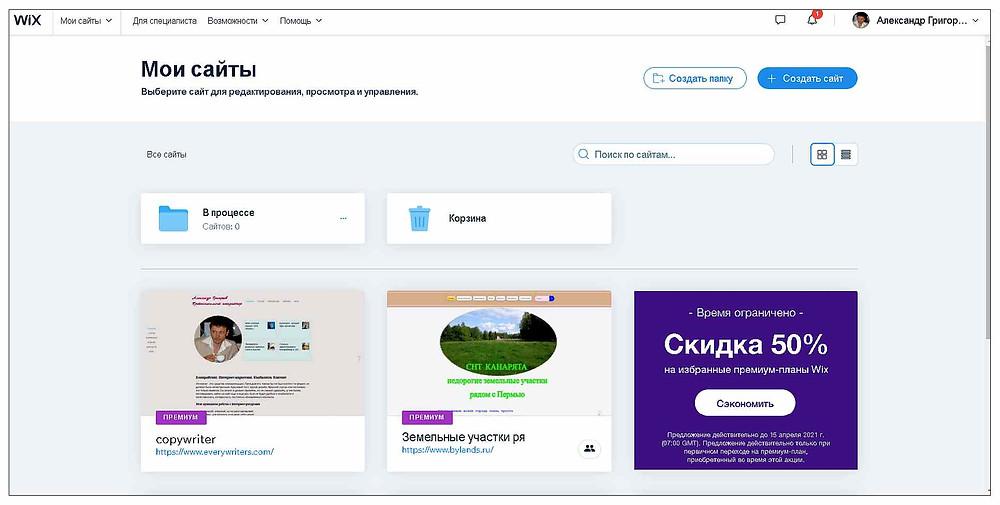 Панель управления CMS-конструктора сайтов ВИКС
