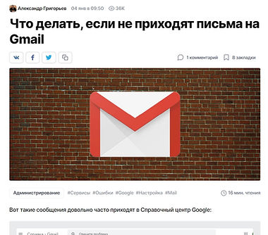 Что делать, если не приходят письма на Gmail.jpg