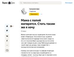 Несколько примеров статей, созданных для публикации на ЯндексДзен.