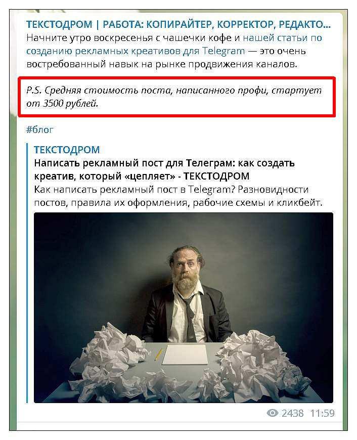 Средняя стоимость поста 3500 рублей. Бред!