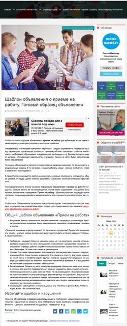 SEO-Статьи для сайта Психея-Маркет.ру