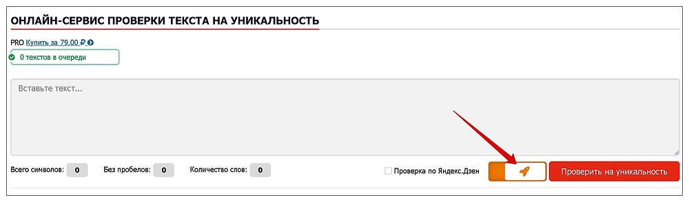 Как обойти ограничение на проверку в техт.ру