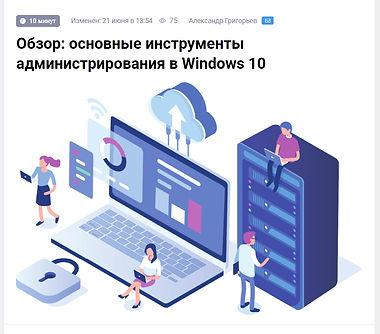 Полезные инструменты для администрирования в Windows 10.jpg