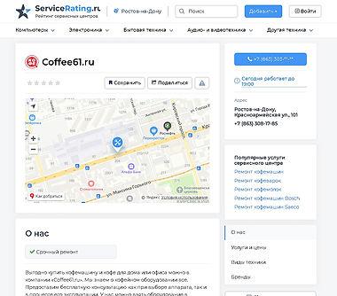 Сервисный центр Coffee61.ru Ростов-на-Дону.jpg