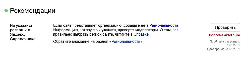 Баги Яндекс.Вебмастер и Яндекс.Метрика