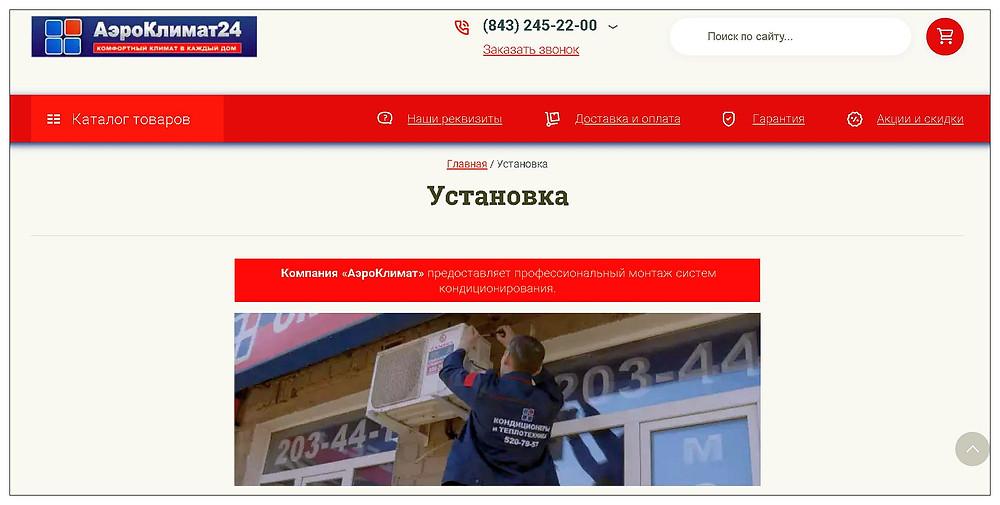 Интернет-сайт малого бизнеса сервисный центр Казань