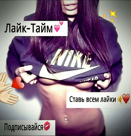 #instagram#лайктайм #liketime #likeforlikes #лайкивзаимно