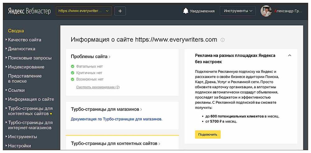 Панель Яндекс.Вебмастера