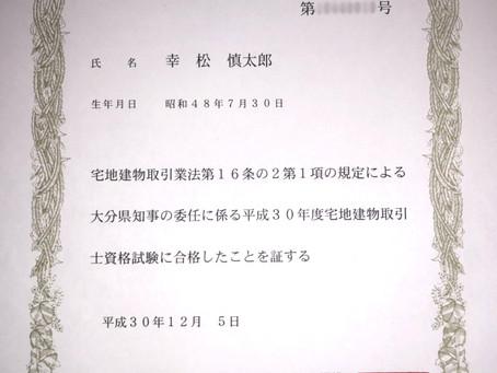 宅地建物取引士試験に合格しました