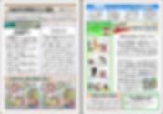 【オンリーワン通信】サイト掲載用サンプル50%.JPG