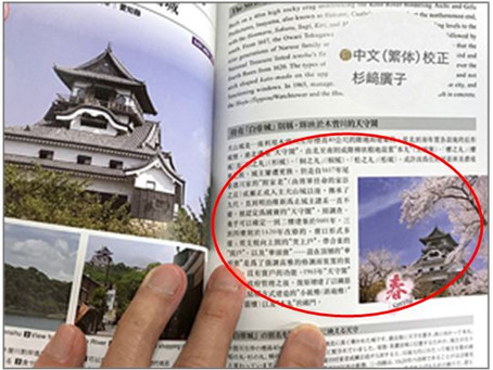 日本城郭協会に認められて翻訳を