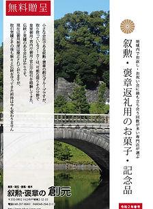 記念品カタログ_表紙.jpg