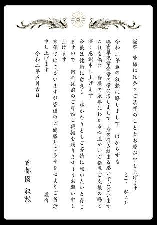 挨拶状単カード(祝意なし文例).jpg