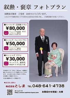叙勲フォトプランチラシ_2020.jpg