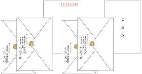 洋型封筒.png