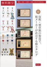 額カタログ_令和3年秋.jpg