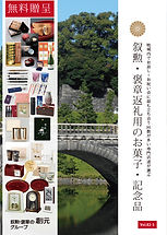 記念品カタログ_令和3年秋.jpg
