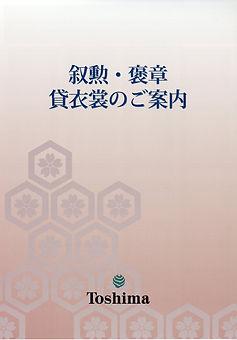 としま衣裳パンフレット.jpg