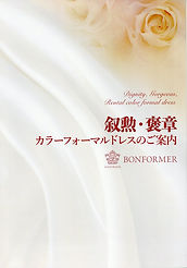 ボンフォルメパンフ_洋装1.jpg