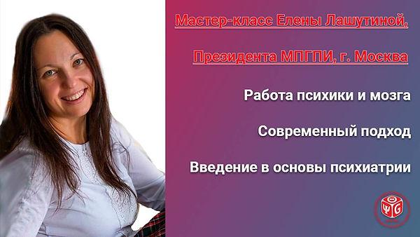 Елена Лашутина мастер-класс.jpg