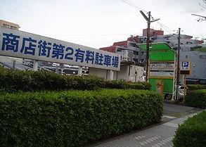 第2駐車場|二宮整形外科皮フ科|横浜|緑区