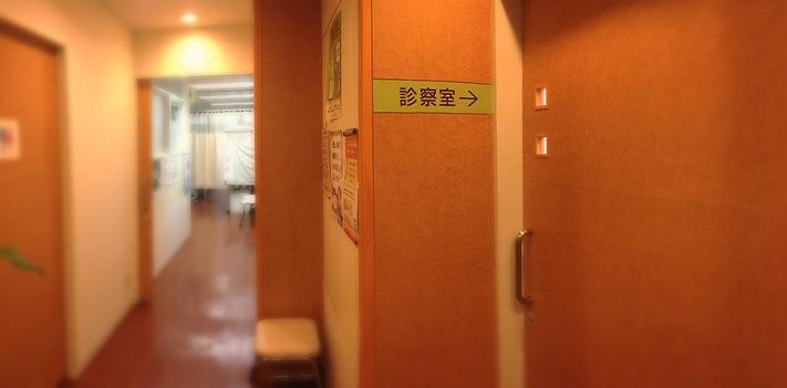 診察室|二宮整形外科皮フ科|横浜|緑区