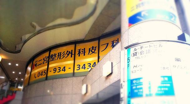 外観|二宮整形外科皮フ科|横浜|緑区