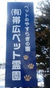 帯広ペット霊園の看板