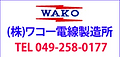 WAKOのロゴ
