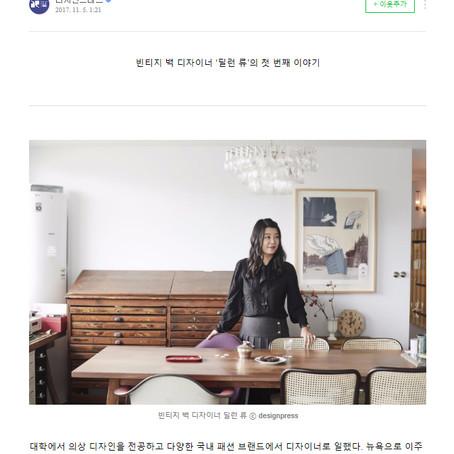 Naver Design Press #40 vol.1