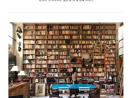 Naver Design Press #40 vol.4