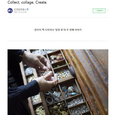 Naver Design Press #40 vol.2