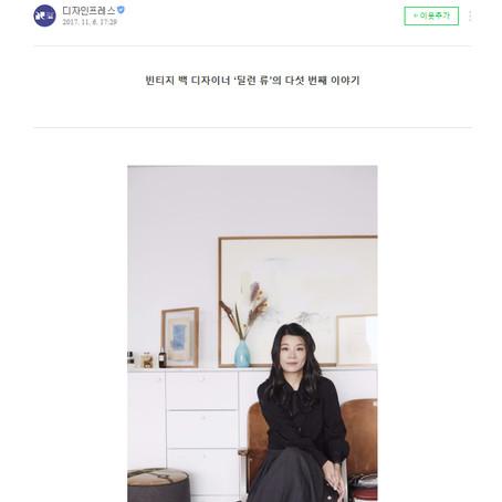 Naver Design Press #40 vol.5