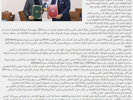 توقيع اتفاق شراكة بين وكالة المغرب العربي للأنباء ووكالة (أنيا) الثقافية يروم خلق محتوى ثقافي يتمحور