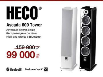 Акция! Великолепные HECO Ascada 600 Tower.