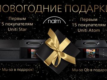 Бесплатно получите плеер Naim серии Mu-so