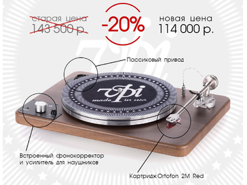 Специальное предложение – VPI Player -20%
