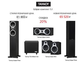 Tannoy Eclipse: солнце выше, цена ниже!