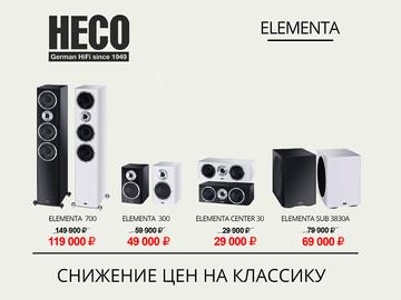 Снижение цен на акустику HECO!